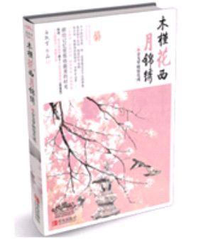 《木槿花西月锦绣2金戈梦破惊花魂》