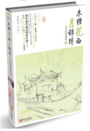 《木槿花西月锦绣4今宵风雨故人归》