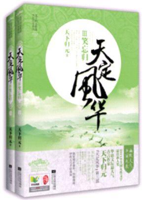 《天定风华Ⅲ笑忘归》(套装共2册)