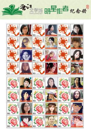 买一送一 包邮疯抢--晋江24位大神作者特发绝版定制邮票