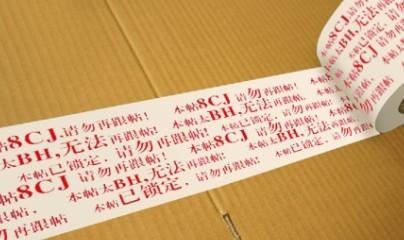晋江十周年纪念限量封箱胶带
