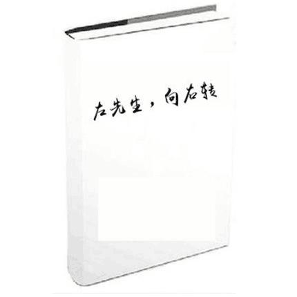 明月珰《向左看,向右转》现货包邮(出版更名《左先生,向右转》)+作者亲笔签名书签+追随者勋章