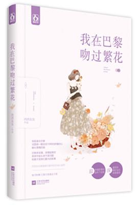 西西东东《想念》(出版更名《我在巴黎吻过繁花》)+作者亲笔签名书签+追随者勋章