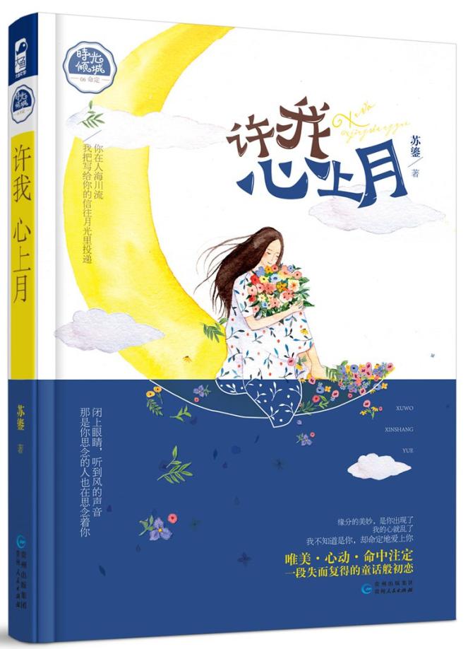 苏鎏《说谎》(出版名《许我心上月》)+追随者勋章