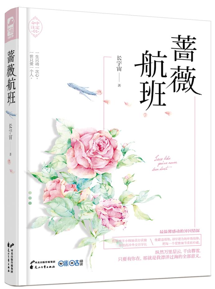 长宇宙《弈婚》(出版名《蔷薇航班》)+追随者勋章