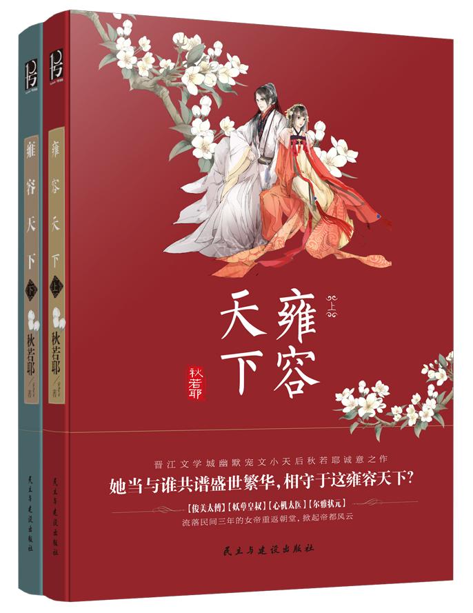 秋若耶《雍容天下》(原名《女帝的后宫日常》)包邮预售+追随者勋章