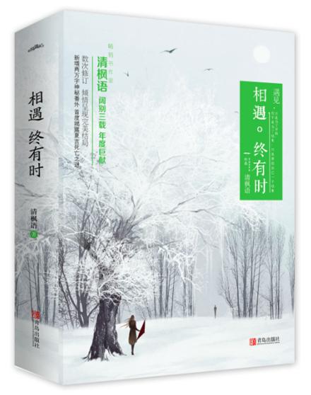 清枫语《相遇终有时》包邮预售+作者亲笔签名书签+追随者勋章