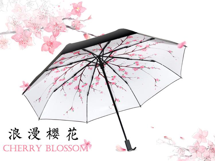创意雨伞 浪漫樱花 极致防晒小黑伞 包邮