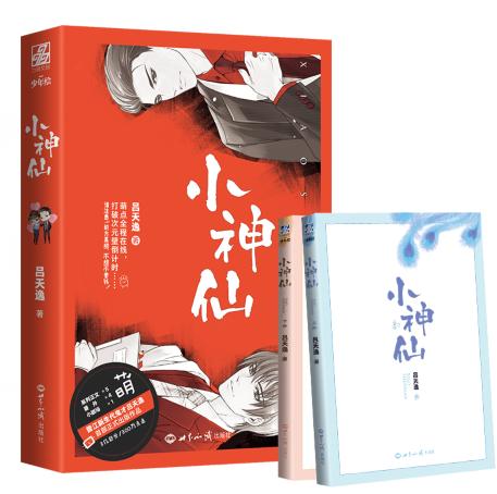 吕天逸《小神仙》包邮预售+作者亲笔签名书签+追随者勋章