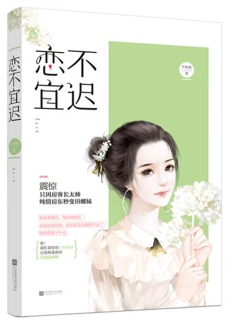 许姑娘《周礼记》(出版名《恋不宜迟》)包邮预售+追随者勋章